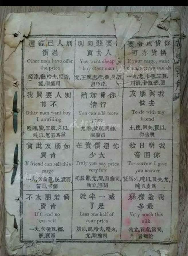 根據專家推斷,這樣的英語書應該是真實的,屬於清朝晚期,不過,由於暫...