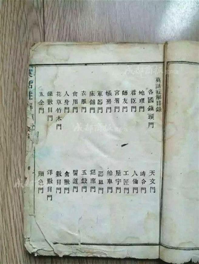 堯先生表示,這本書共有四五十頁,從左往右翻,開始的幾頁里還有「咸豐...