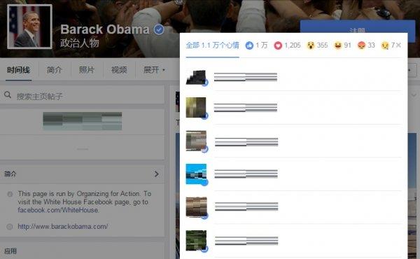 美國總統歐巴馬的專頁