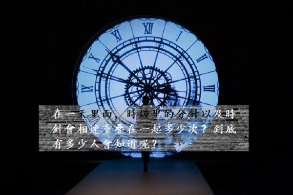 在一天裡,時鐘裡分針與時針會重疊在一起多少次?到底會有多少人知道?<...