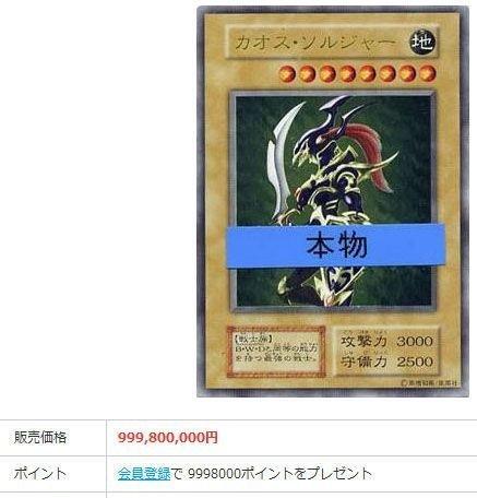 正版的《遊戲王》卡牌擁有,最貴的卡牌非「鐵板混沌戰士」莫屬。這是第...