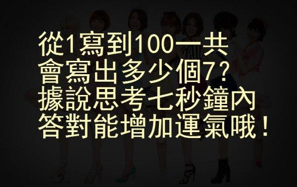 從1寫到100一共會寫出多少個7?據說思考七秒鐘內答對能增加運氣哦
