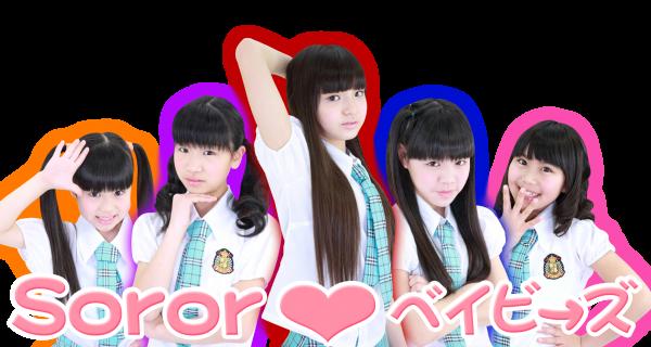 日本小學生女團