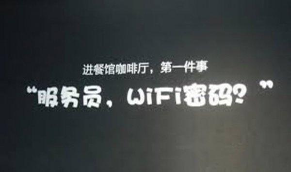 9. 免費的WIFI會讓你激動不已