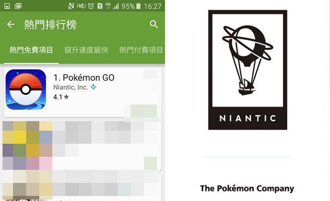 目前達成的五項世界紀錄:<br /> 一、首月營收最高的手機遊戲:《Pokemon ...