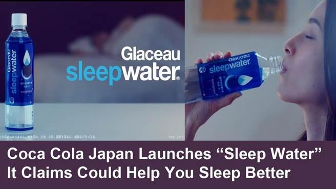 這款Sleep Water是日本可口可樂的新產品,目的是針對日本人生活壓力大,經...
