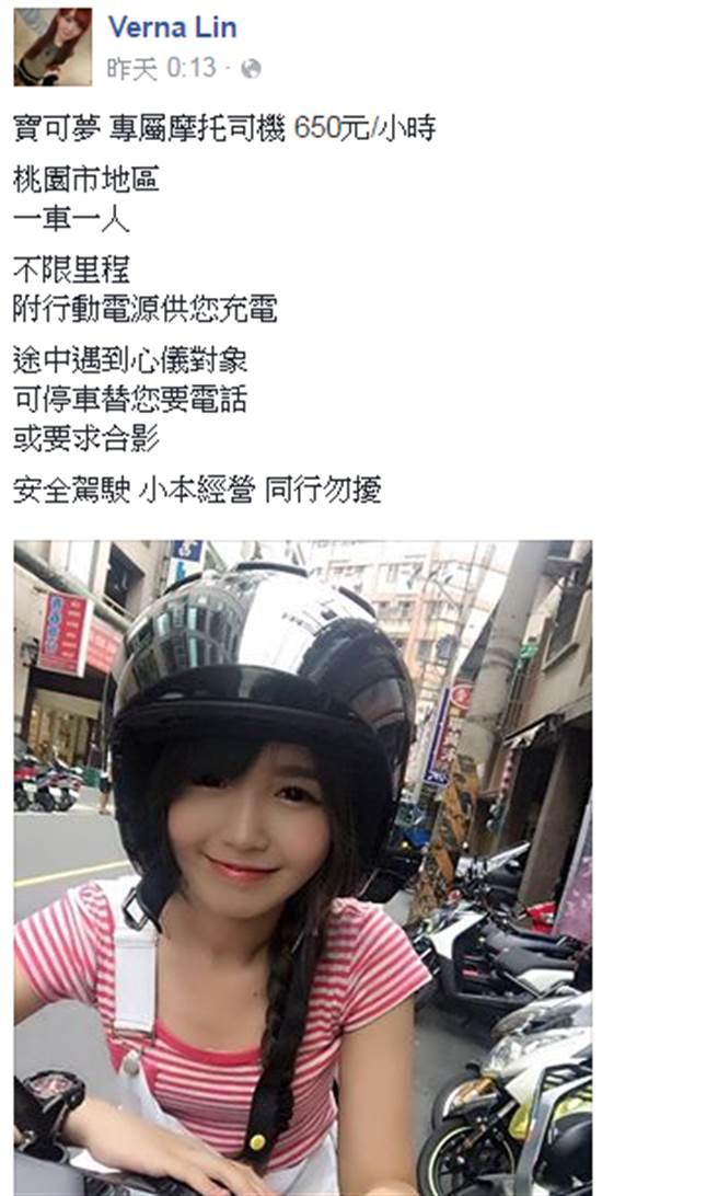 她在fb表示:「寶可夢專屬摩托司機,650元/小時,桃園市地區,一車一人...