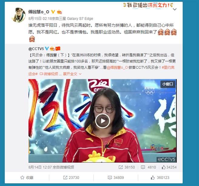 傅園慧曾發文表示自己不是網紅,也不是表情包,只是個職業運動員。