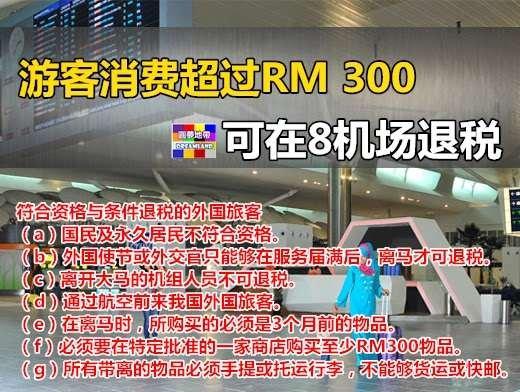在鄰國新加坡也有類似的條例,不過豁免繳稅的物品價值可高達600新元(約1...