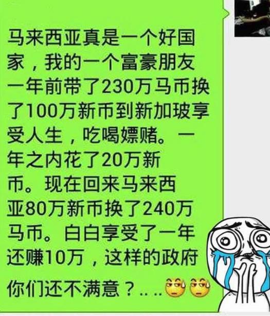 看到這樣一個則對話:一年前RM230萬換了100萬新幣,吃喝玩樂一年花了20萬...