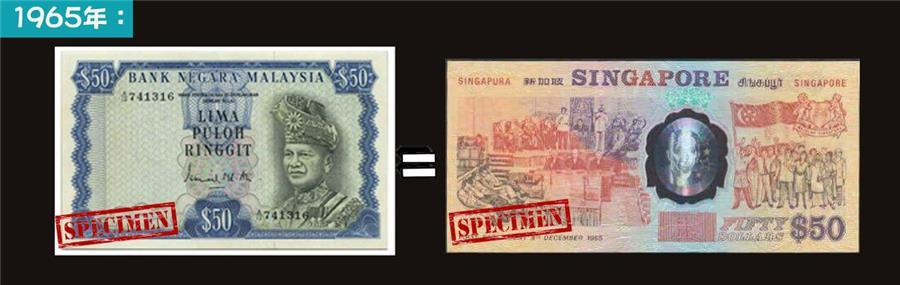 在1965年時,馬幣50令吉=50新元