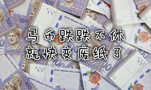 到了1967年,由於英鎊貶值,新加坡政府才發行新加坡元取代馬來亞與英屬...